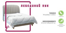 Одеяло ЛЕБЕДИНЫЙ ПУХ