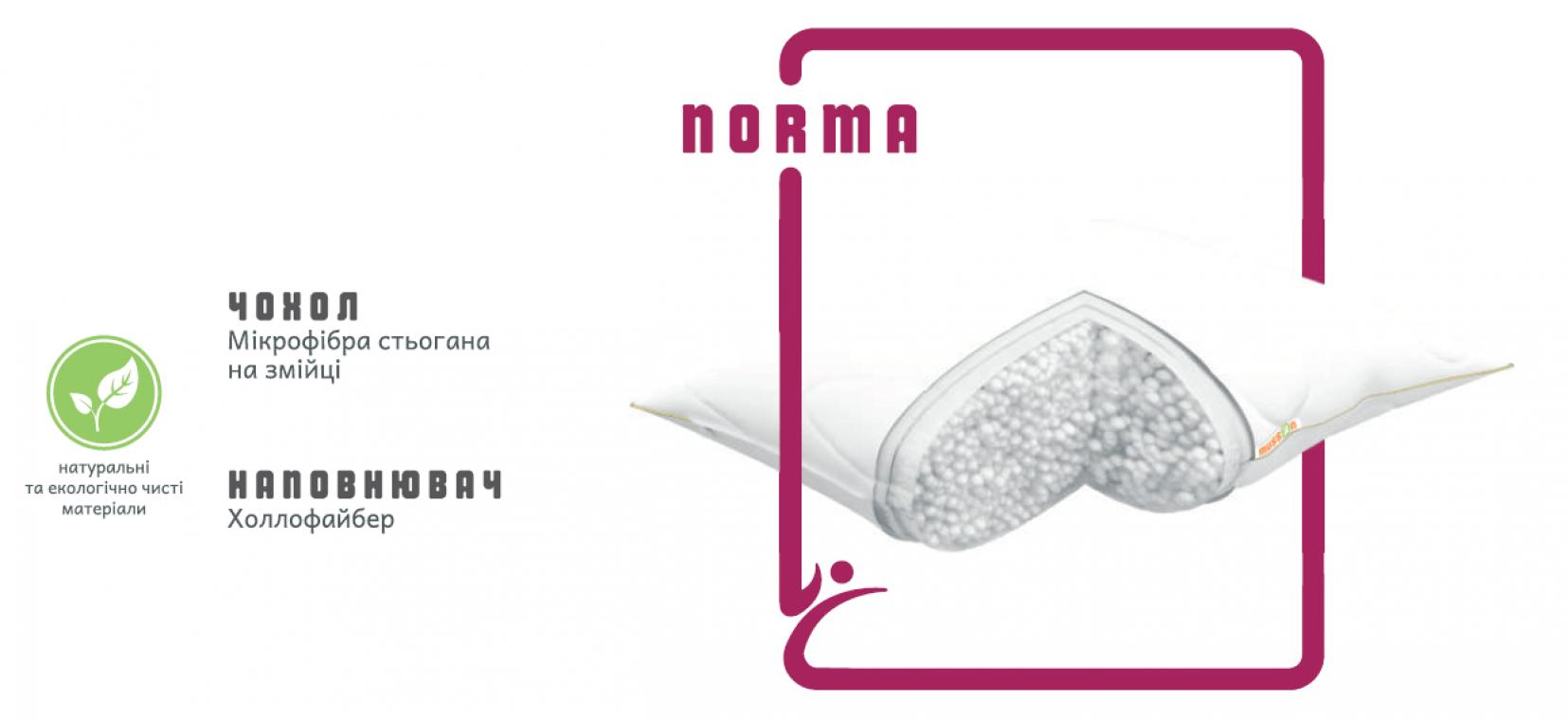 Подушка NORMA